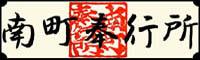 Minami Machi Bugyousho